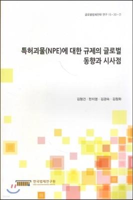 특허괴물(NPE)에 대한 규제의 글로벌 동향과 시사점