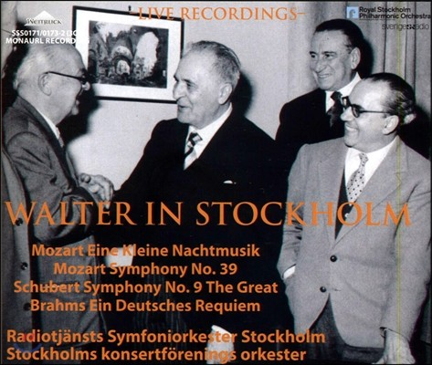 Bruno Walter 브루노 발터 인 스톡홀름 - 모차르트: 교향곡 39번 / 슈베르트: 9번 '그레이트' / 브람스: 독일 레퀴엠 (Walter in Stockholm)