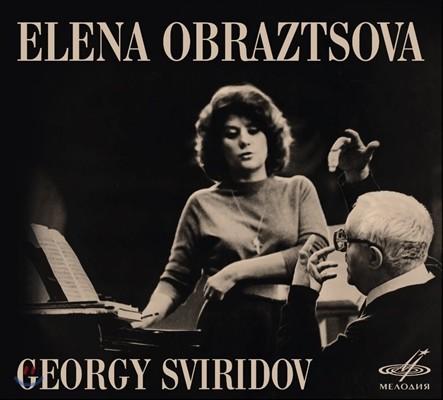 Elena Obraztsova 엘레나 오브라즈초바 - 스비리도프: 알렉산더 블록의 로망스와 노래, 캐스트 오프 러시아 (Georgy Sviridov: Romances & Songs))