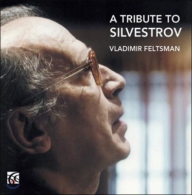 Vladimir Feltsman 발렌틴 실베스트로프 헌정 음반 - 블라디미르 펠츠만 (A Tribute To Silvestrov)