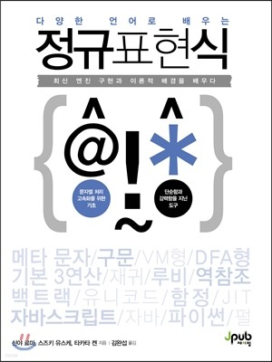 [중고] 정규표현식