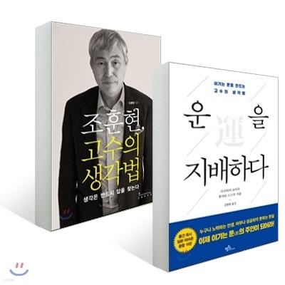 조훈현, 고수의 생각법 + 운을 지배하다