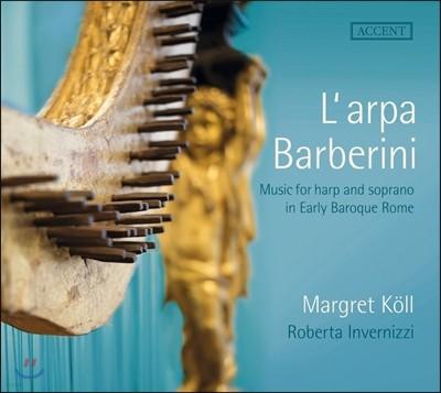 Roberta Invernizzi 라르파 바르베리니 - 초기 바로크 시대 로마의 하프와 소프라노를 위한 음악 (L'Arpa Barberini - Music for Harp & Soprano in Early Baroque Rome) 로베르타 인베르치니