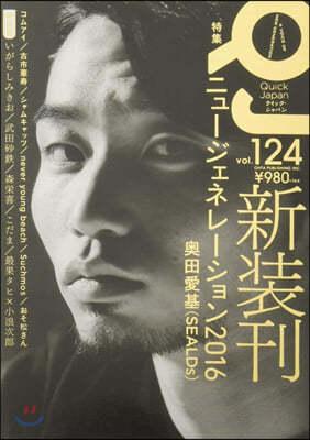 [한정특가] クイック.ジャパン(Quick Japan) Vol.124