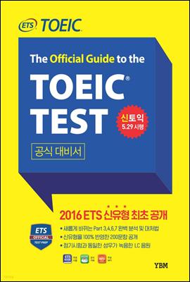 ETS 신토익 Test 공식대비서
