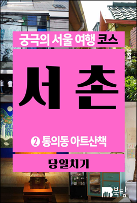 궁극의 서울 여행 코스 서촌 2