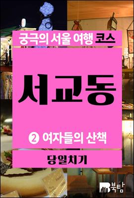 궁극의 서울 여행 코스 서교동 2