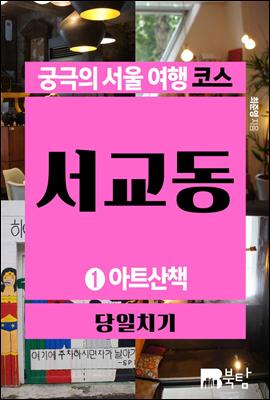 궁극의 서울 여행 코스 서교동 1