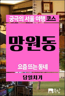 궁극의 서울 여행 코스 망원동