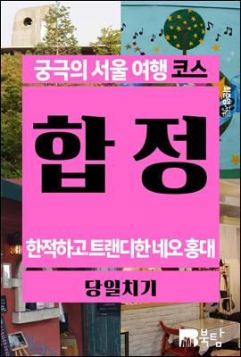 궁극의 서울 여행 코스 합정