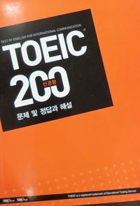 신경향 TOEIC 200 문제및 정답