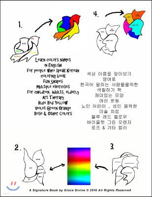 Learn Colors Names in English for People Who Speak Korean Coloring Book Fun Shapes Multiple Exercises for Children, Adults, Elderly Art Therapy Blue R