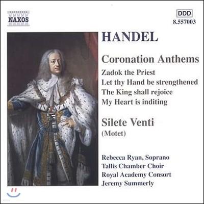 Jeremy Summerly 헨델: 대관식 찬가 (Handel: Coronation Anthems)