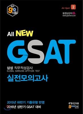 삼성직무적성검사 All New GSAT 실전모의고사