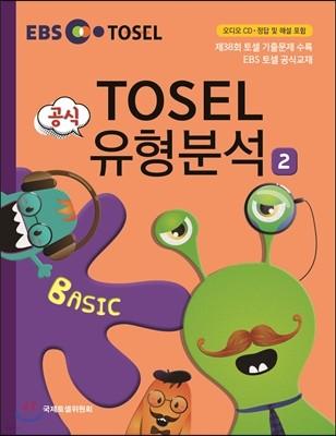 EBS TOSEL 공식 유형분석 Basic 2