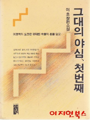 그대의 야심 첫번째 : 이호 장편소설