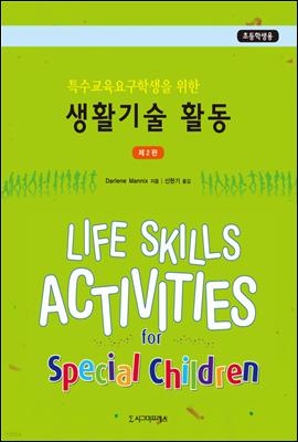 생활기술 활동 초등학생용