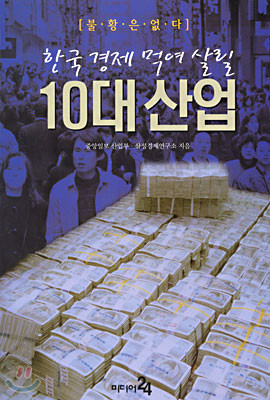 한국 경제 먹여 살릴 10대 산업