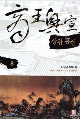 상왕흥선(商王興宣) 8