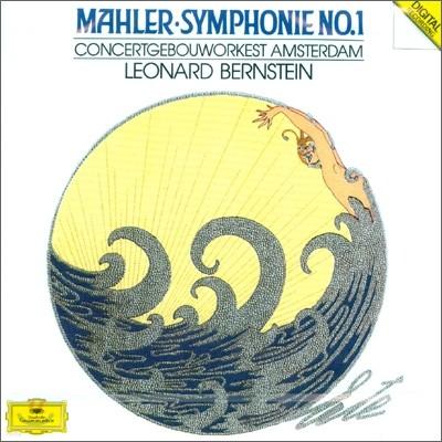 Leonard Bernstein 말러: 교향곡 1번 - 번스타인