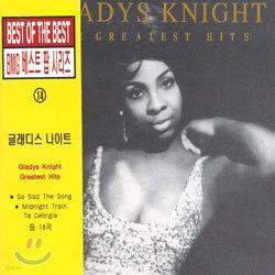 (BMG 베스트 팝 시리즈 14) Gladys Knight