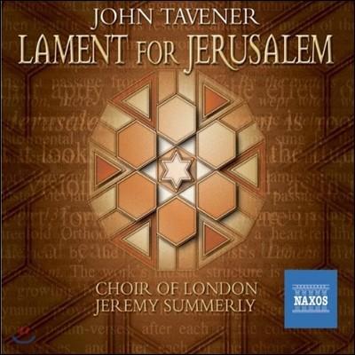 Jeremy Summerly 존 태브너: 예루살렘을 위한 애가 (John Tavener: Lament for Jerusalem)