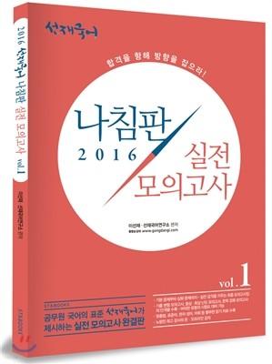 2016 선재국어 나침판 실전모의고사 Vol.1