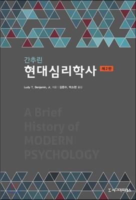 현대심리학사