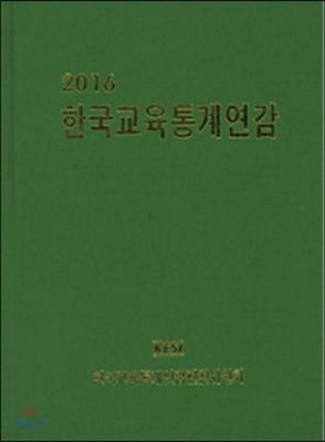 한국교육통계연감 2016
