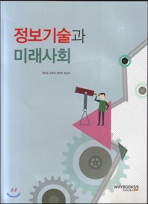 정보기술과 미래사회