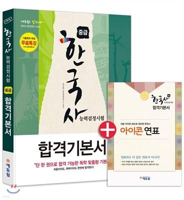 에듀윌 한국사능력검정시험 합격기본서 중급 3, 4급