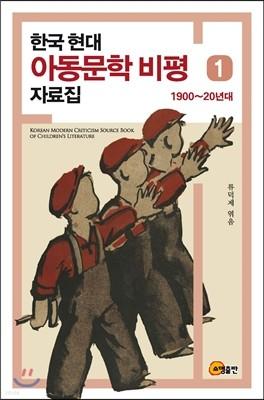한국 현대아동문학 비평자료집 1