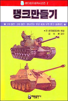 탱크만들기 - 팬더판지공작시리즈 01