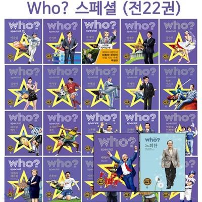 who 스페셜 인물시리즈 전22권/3종특별선물증정