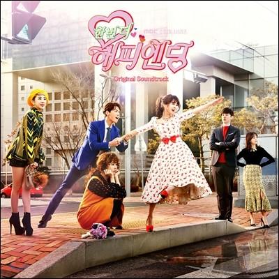 한번 더 해피엔딩 (MBC 수목드라마) OST