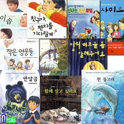 초등 창작동화 책바보 시리즈세트(전10권)/작은영웅들.반달곰.흰돌고래.바람의눈을보았니