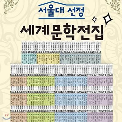 서울대선정 세계문학전집 세트(전100권)서울대선정세계문학