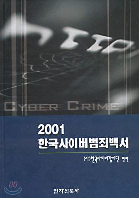 2001 한국사이버범죄백서