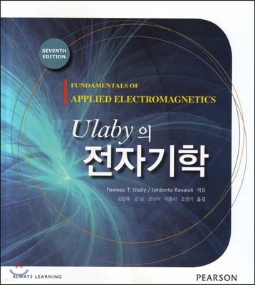 Ulaby의 전자기학
