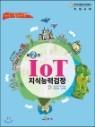 IoT 사물인터넷 지식능력검정