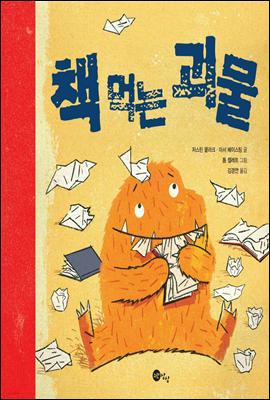 책 먹는 괴물