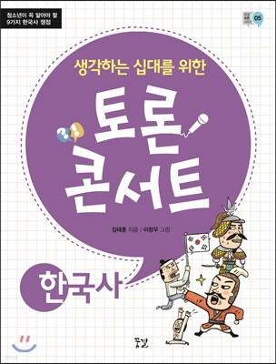생각하는 십대를 위한 토론 콘서트 - 한국사