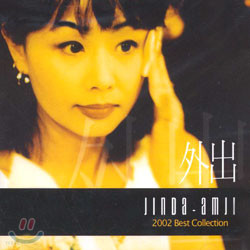 진미령 - 2002 Best Collection