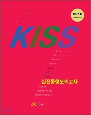 2016 손진숙 KISS English 실전동형 모의고사