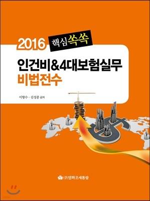 핵심쏙쏙 인건비 & 4대보험실무 비법전수 2016