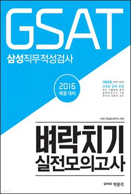 2016 GSAT 삼성직무적성검사 벼락치기 실전모의고사