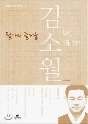 필사의 즐거움 : 김소월처럼 시를 쓰다