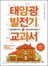 태양광 발전기 교과서