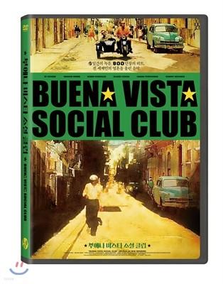 부에나 비스타 소셜 클럽 (HD 리마스터링)