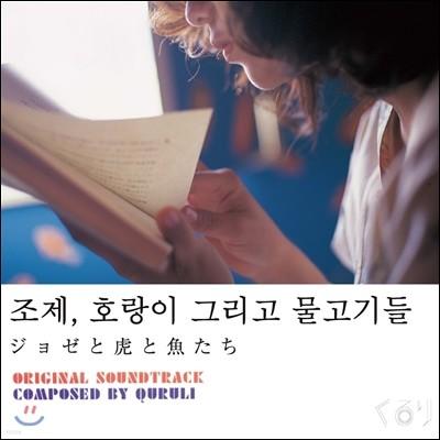 조제, 호랑이 그리고 물고기들 (ジョゼと虎と魚たち) OST (Composed by Quruli)